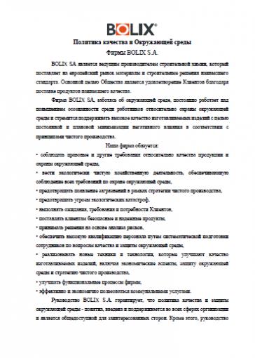 polityka jakościowo-środowiskowa ru